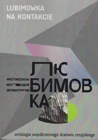 """zdjęcie Antologia współczesnego dramatu rosyjskiego, tom 8: """"Lubimowka"""" na """"Kontakcie"""""""