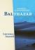Kwartet Aleksandryjski. Balthasar