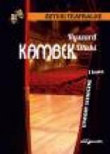 logo Kambek i inne utwory sceniczne