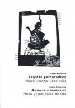 logo Cząstki pomarańczy. Nowa poezja ukraińska.
