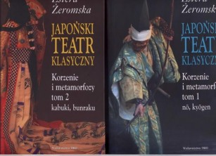 logo Japoński teatr klasyczny. Korzenie i metamorfozy, t.1(no, kyogen), t.2 (kabuki, bunraku)